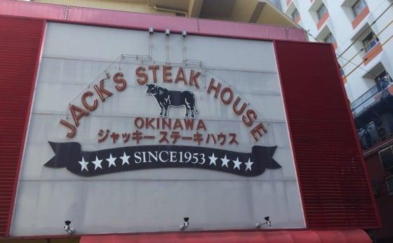 〜関西侍トボケて候〜:JACK'S STEAK HOUSE編