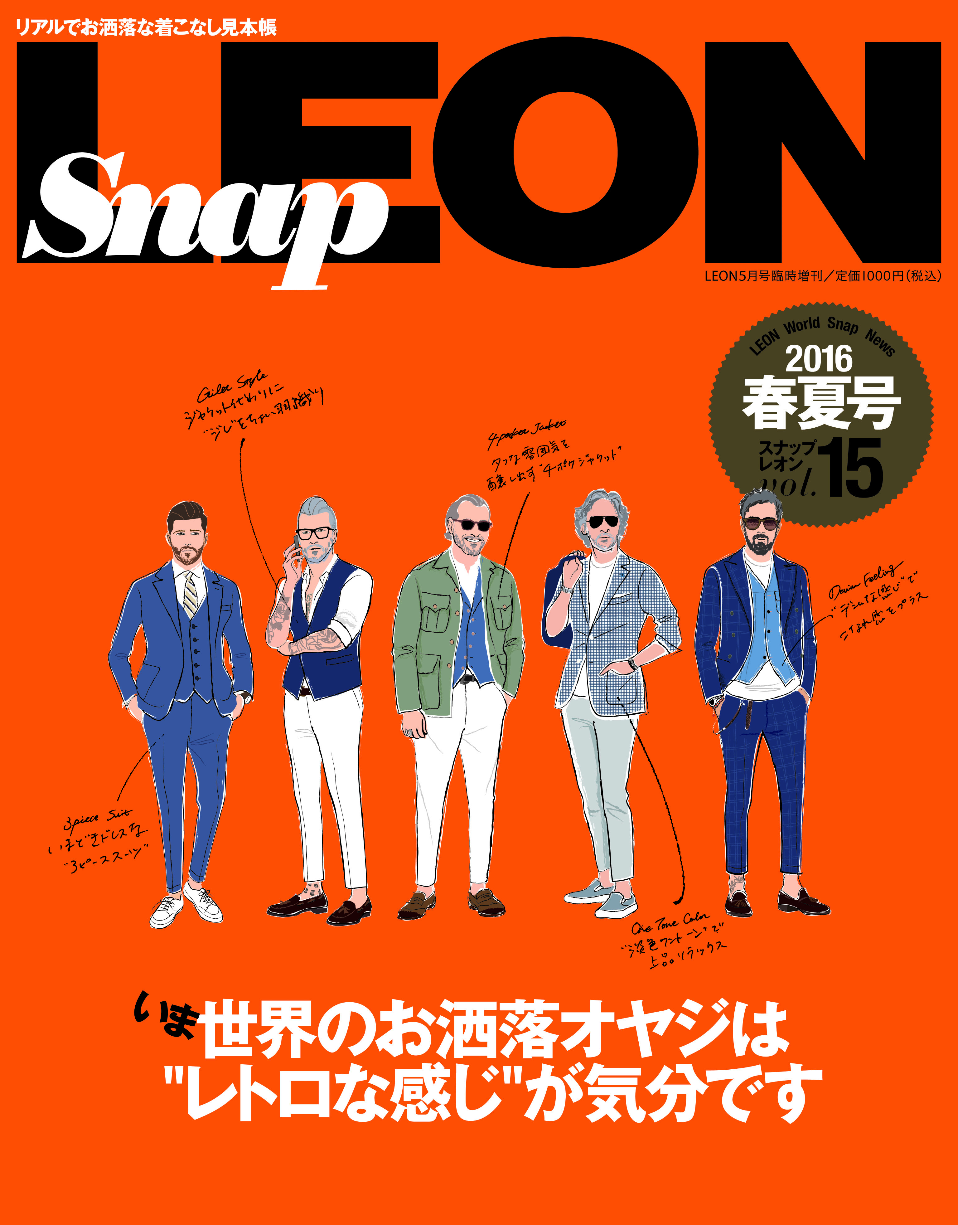 SnapLEON vol.15 H1-2