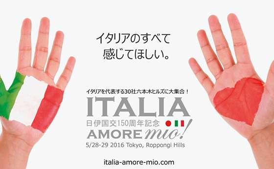 「イタリア・アモーレ・ミオ!」フェスティバル