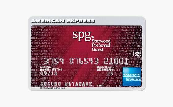 「SPG×AMEX」カードのキャンペーン開催