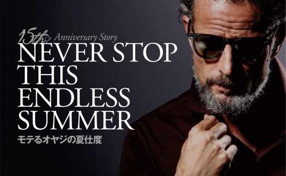 「買えるLEON」で『夏の逸品企画』が公開中!