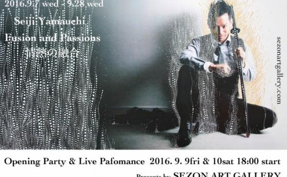 Seiji Yamauchi が「Fusion of Passions」を開催
