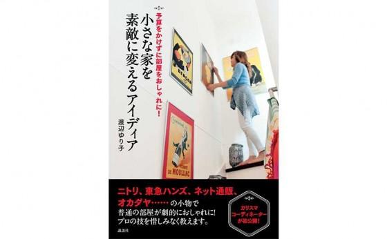 トキメキダイニングのYULI*YULIが本を出版