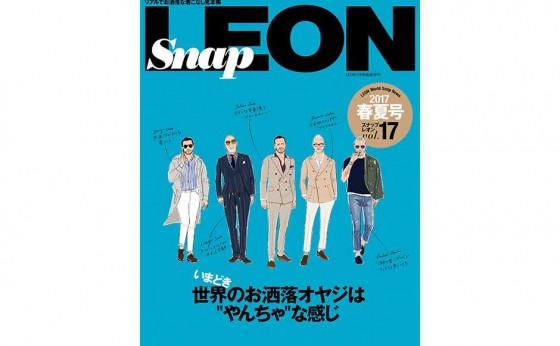 『Snap LEON vol.17 2017春夏号』が絶賛発売中!
