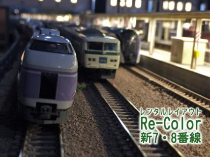 レンタルレイアウト Re-Color 再始動「7番線・8番線」大規模改修工事終了 #re_color #リカラー