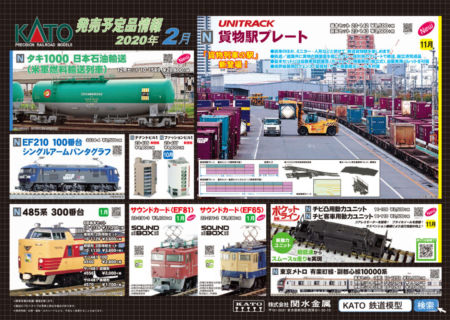 【KATO】新製品発表 2020年2月  タキ1000米タン、485系300番台再生産!貨物駅プレートなど #カトー