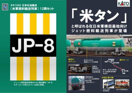 KATO 新製品2月発売  タキ1000 日本石油輸送(米軍燃料輸送列車)12両セット 品番:10-1589 #カトー #米タン