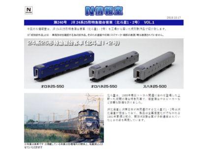 【TOMIX】N情報室更新 JR 24系25形特急寝台客車(北斗星1・2号) Vol.1 第240号掲載
