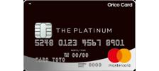 Orico Card THE PLATINUM(オリコプラチナカード)