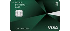 三井住友クラシックカード(2020年4月30日まで新規発行は永年年会費無料)