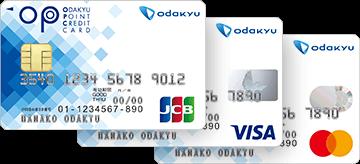 OPクレジットカード(VISA:MasterCard)