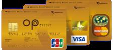 OPクレジットゴールド(VISA:MasterCard)