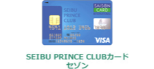 SEIBU PRINCE CLUBカードセゾン(西武プリンスクラブカード)