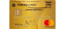 【東急クレジットカード】TOKYU CARD ClubQ JMB DC ゴールドカード