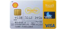 シェル‐Pontaクレジットカード