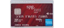 スターウッドプリファードゲスト(R)アメリカン・エキスプレス・カード