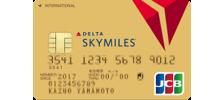 デルタスカイマイルJCBゴールドカード