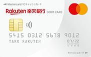 楽天銀行デビットカード(Mastercard)