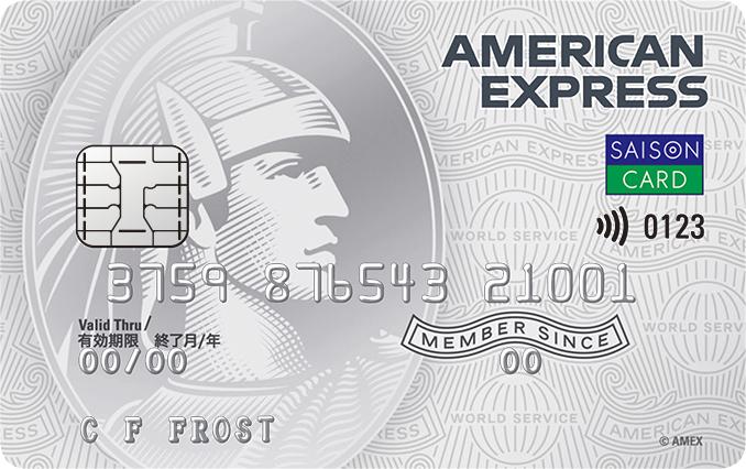 セゾンパール・アメリカン・エキスプレス(R)・カード