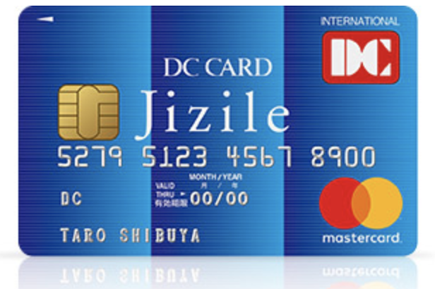 DCカード Jizile(リボ払い専用カード)