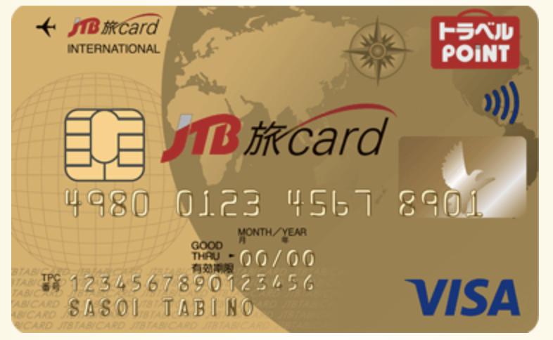 JTB旅カードVISA ゴールド
