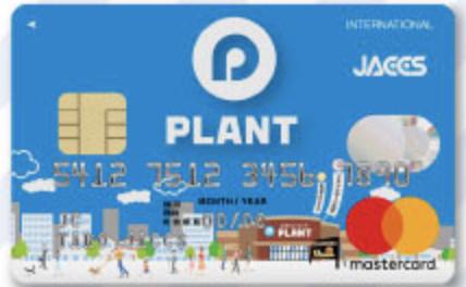 PLANTカード