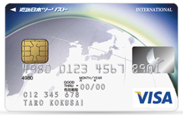 近畿日本ツーリストカード(クラシックカード)