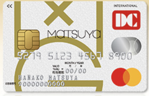 松屋カード(クレジット)
