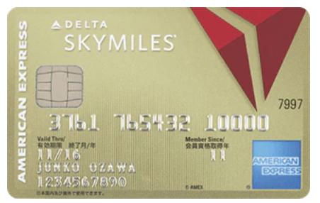 デルタ スカイマイル アメリカン・ エキスプレス・ゴールド・カード