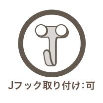 Jフック取付