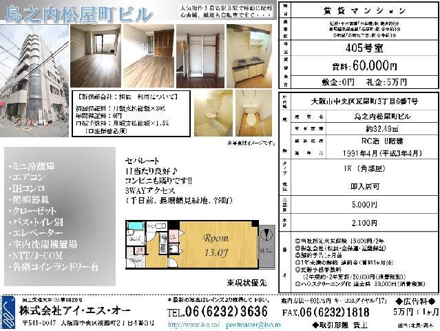 1R 60000円
