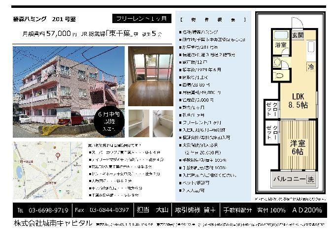 1LDK(+S) 57000円