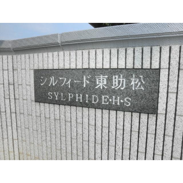 2LDK(+S) 55000円
