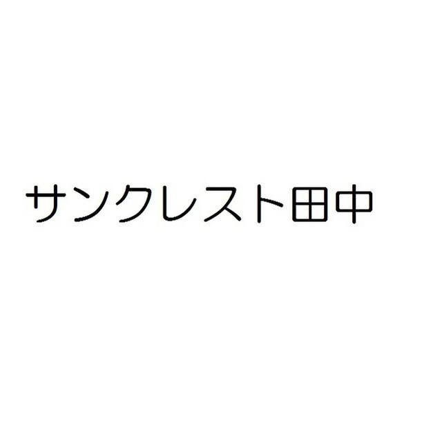 2DK(+S) 48000円