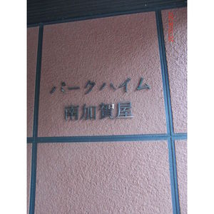 3LDK(+S) 83000円