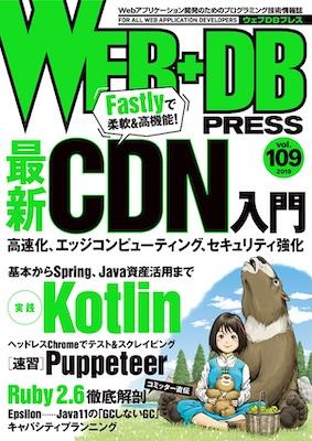 【お知らせ】弊社磯部が「WEB+DB PRESS Vol.109」に執筆した特集記事が掲載されました