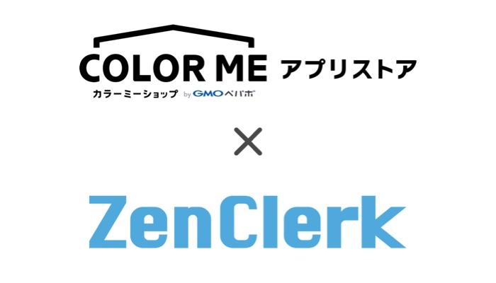カラーミーショップが提供する「カラーミーショップアプリストア」と「ZenClerk」が連携開始!