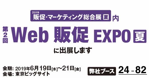 第2回 Web販促 EXPO【夏】に出展いたします!