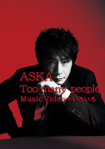 Too many people Music Video + いろいろ【DVD】