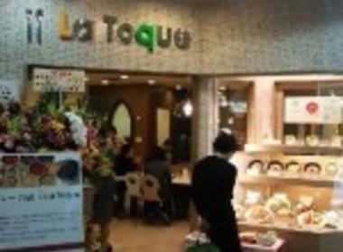 La Toqueの写真
