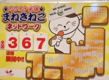 Karaoke Honpo Manekineko Yotsuya-sanchomeの写真