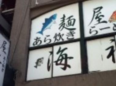 Menya Kaijin Shinjukuの写真