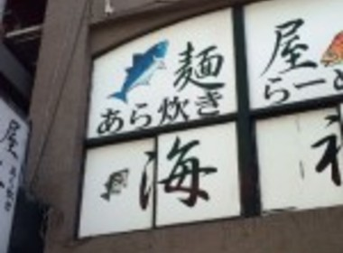 Kaijin Ramen Kichijojiの写真