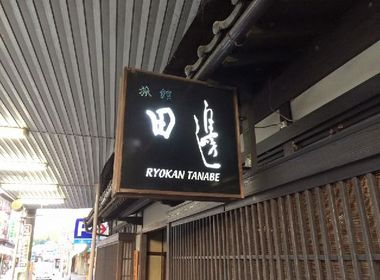 Ryokan Tanabeの写真