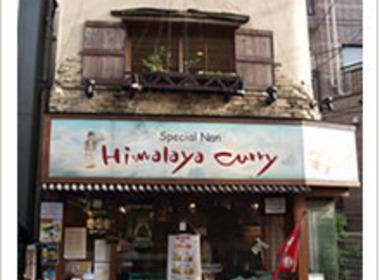 Himalaya curry sangu-bashi storeの写真