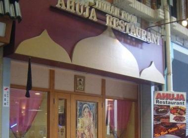 AHUJA Restaurant の写真