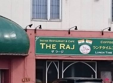 INDIAN RESTAURANT The Raj の写真