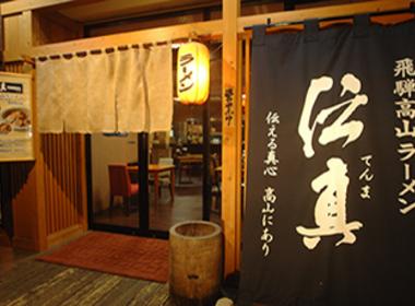 Hidatakayama Ekimaekenの写真