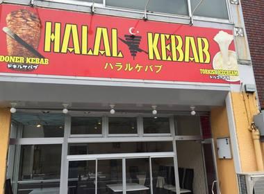 HALAL KEBABの写真