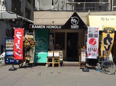 Halal Ramen Honoluの写真
